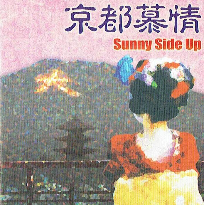 京都慕情 / SANISAI