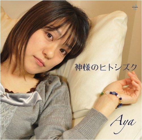 神様のヒトシズク / 彩 Aya