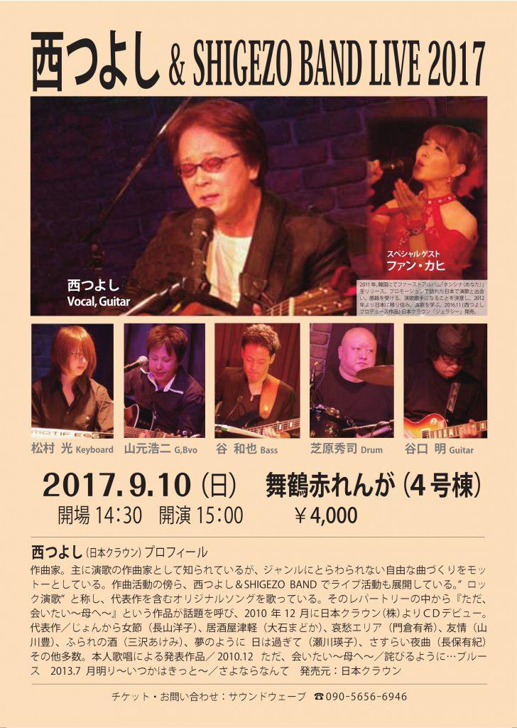 NishiTsuyoshi_SHIGEZO BAND201709