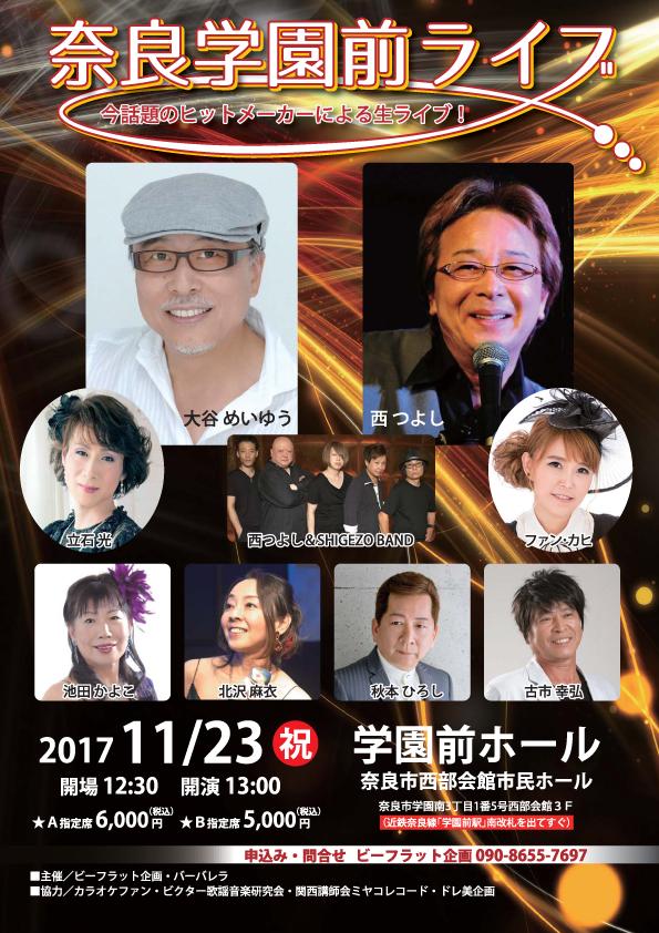 20171123奈良学園前ホール