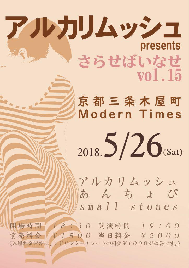 アルカリムッシュ Live 20180526