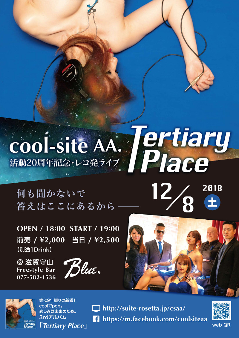 2018/12/8 cool-site AA. 20th Anniversary Live.